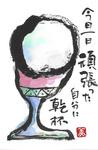 絵手紙060912.jpg